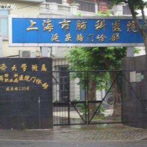 同济大学附属上海市肺科医院(延庆路)