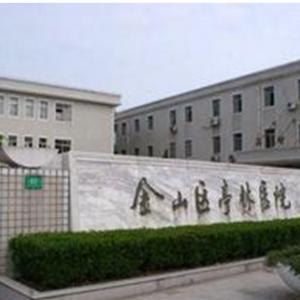 上海市金山区亭林医院