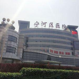 天津市宁河区医院