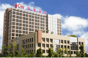 惠州市中心医院预约_惠州华康医院(惠州华康骨伤医院)医院简介-健康160网