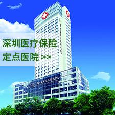 深圳远东妇产医院